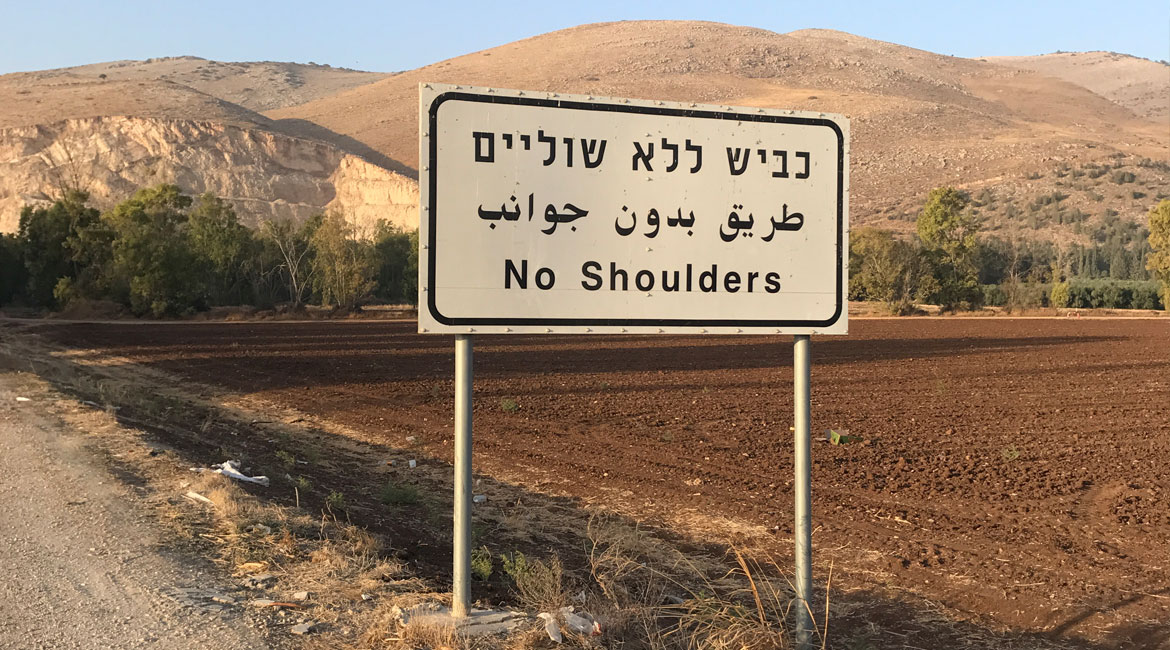 A Cyclists Bucket List An Israeli Adventure Day Two Sign